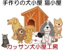 犬小屋バナー