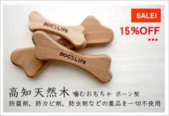 犬用木のおもちゃ
